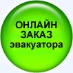 Онлайн-заказ автоэвакуатора